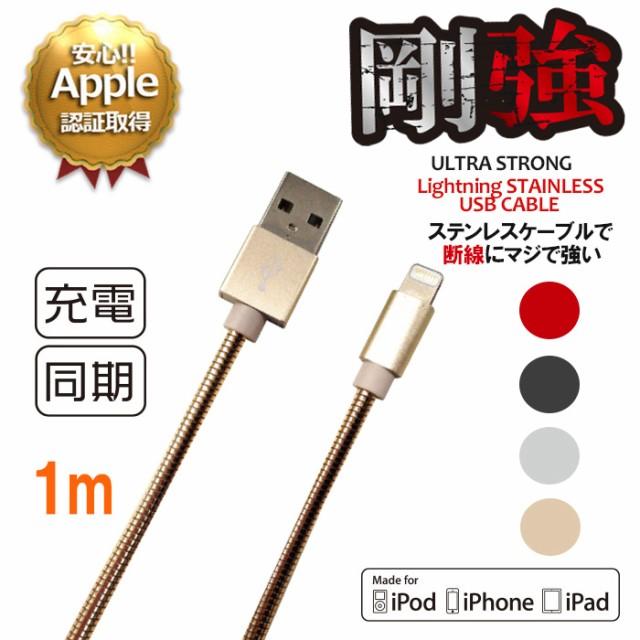 Apple認証 iPhone ケーブル 1m 剛強 ライトニング...