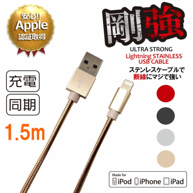 Apple認証 iPhone ケーブル 1.5m 剛強 ライトニン...