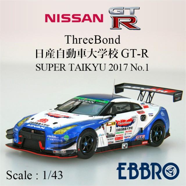 スリーボンド 日産自動車大学校 GT-R SUPER TAIKY...