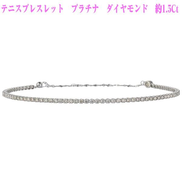 テニス ブレスレット ダイヤモンド 1.5ct ホワイ...