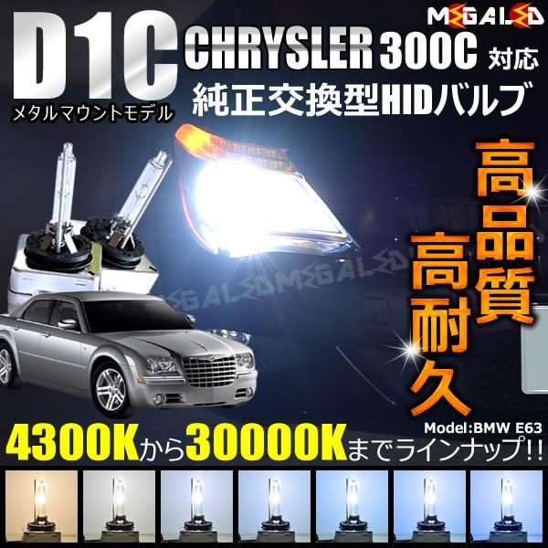 CHRYSLER 300C LX35 LX57(前期・後期)対応★純正...