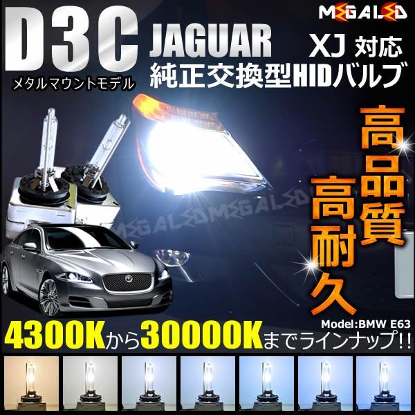 ジャガー XJ J12 J24 対応★純正交換HIDヘッドラ...