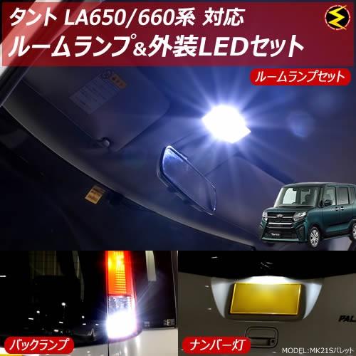 保証付 タント タントカスタム LA650S LA660S系 ...