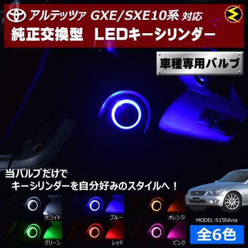 保証付 アルテッツァ GXE/SXE10系 対応★LED キー...