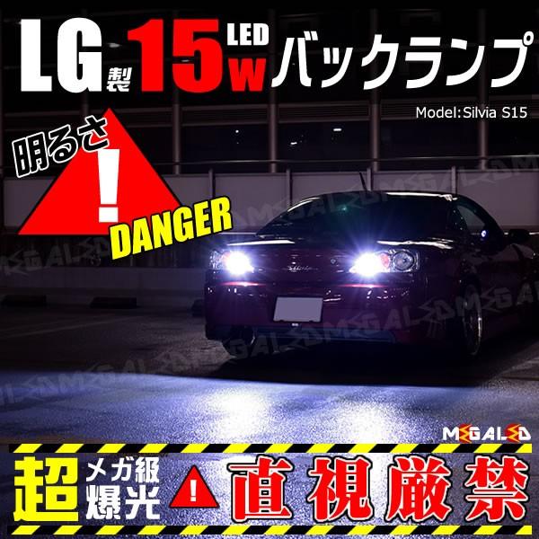 カローラアクシオ 160系 後期 対応★LG製 15w LED...