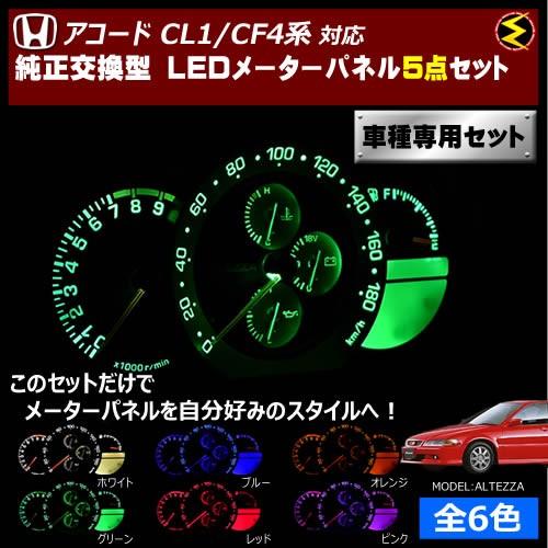 保証付 アコード CL1 CF4系 対応★LEDメーターパ...