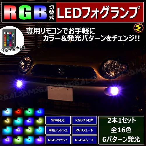 保証付 RX-8 SE3P系 後期 対応★RGB LED フォグラ...