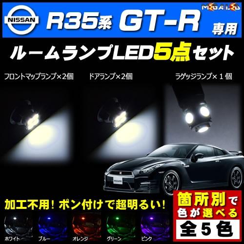 保証付 GT-R R35系 対応★LEDルームランプ5点セッ...