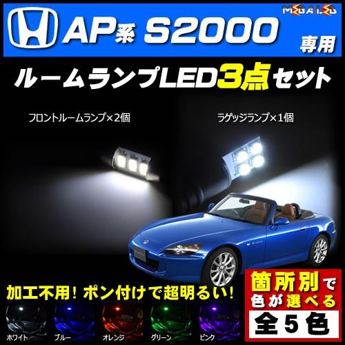 保証付 S2000 AP1 AP2系 対応★LEDルームランプ3...