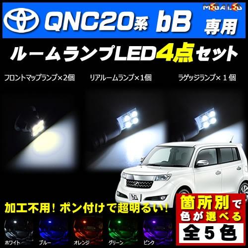 保証付 bB QNC20系 対応★LEDルームランプ4点セッ...