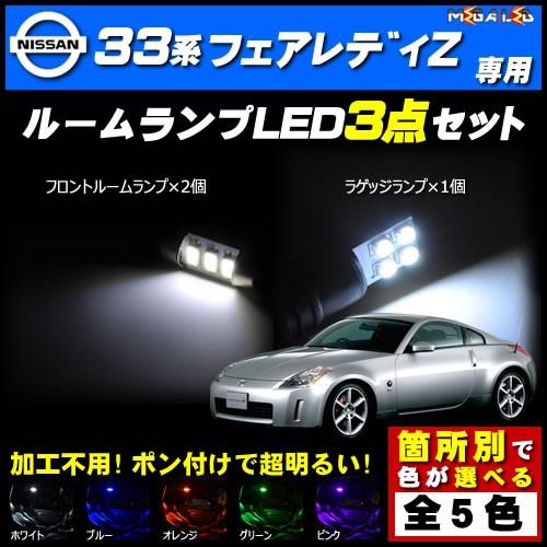 保証付 フェアレディZ Z33系 対応★LEDルームラン...