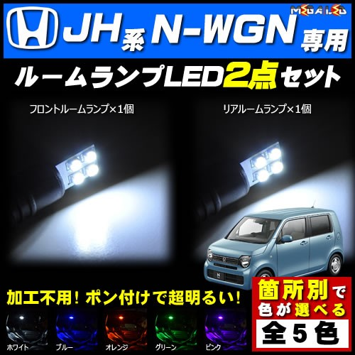 保証付 JH3/JH4系 N-WGN 対応★LEDルームランプ2...