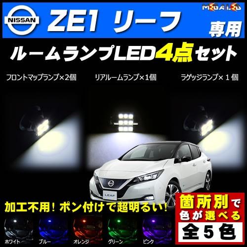 保証付 リーフ ZE1 対応★LEDルームランプ4点セッ...