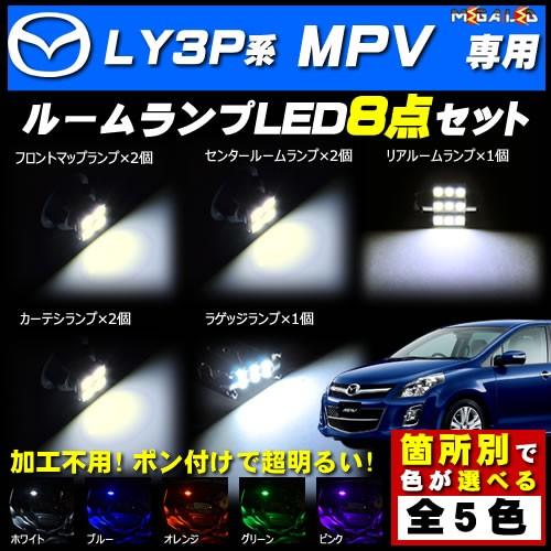 保証付 LY3P系 MPV 対応★LEDルームランプ8点セッ...
