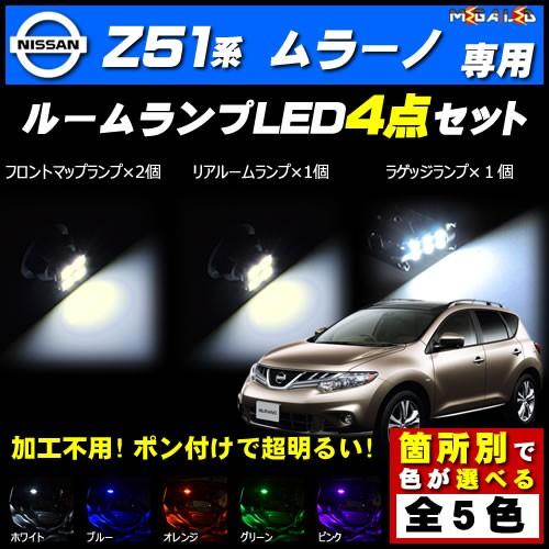 保証付 ムラーノ Z51系 対応★LEDルームランプ4点...