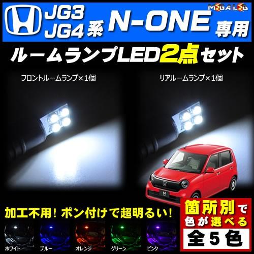 保証付 N-ONE JG3/JG4系 Original 対応★LEDルー...