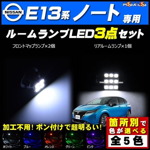 保証付 ノート E13系 対応★LEDルームランプ3点セ...