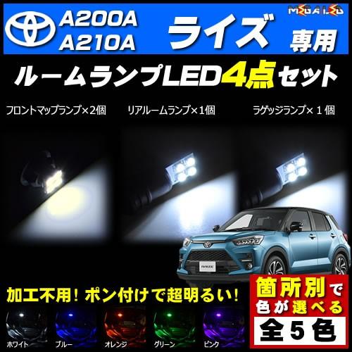 保証付 ライズ A200A A210A系 対応★LEDルームラ...