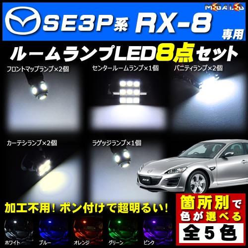 保証付 RX-8 SE3P系 対応★LEDルームランプ8点セ...