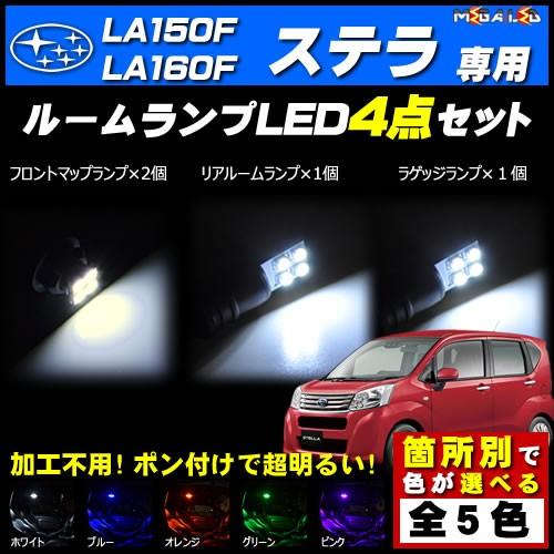 保証付 ステラ LA150F系 LA160F系 対応★LEDルー...
