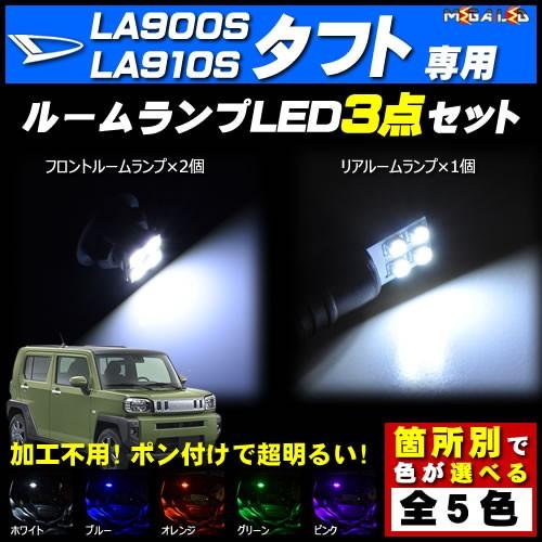 保証付 タフト LA900S LA910S系 対応★LEDルーム...