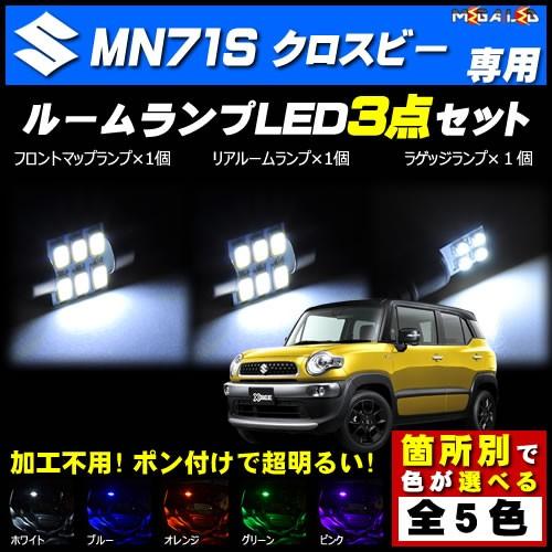 保証付 スズキ クロスビー xbee MN71S 対応★LED...