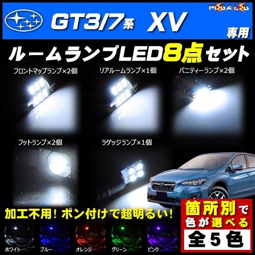 保証付 XV GT3系 GT7系 対応★LEDルームランプ8点...