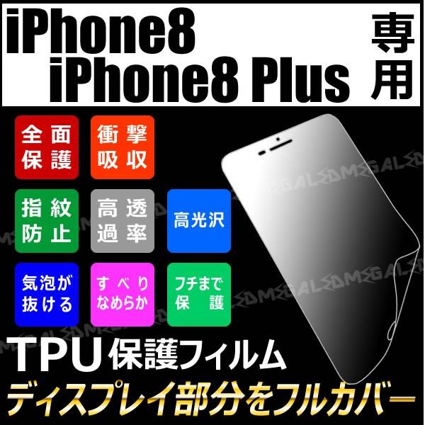 iPhone8 4.7インチ iPhone8 Plus 5.5インチ専用 T...