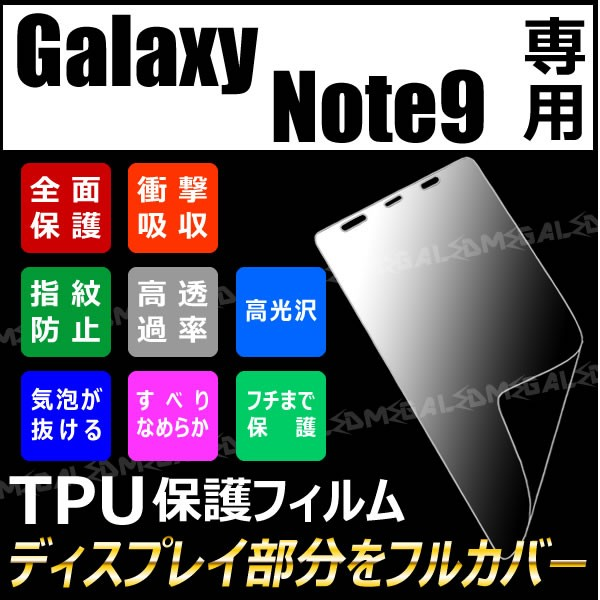 Galaxy Note9 6.4インチ専用 TPU 保護 フィルム★...