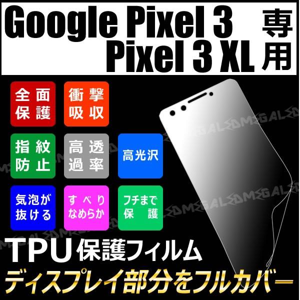 Google Pixel3 5.5インチ Pixel3XL 6.3インチ専用...