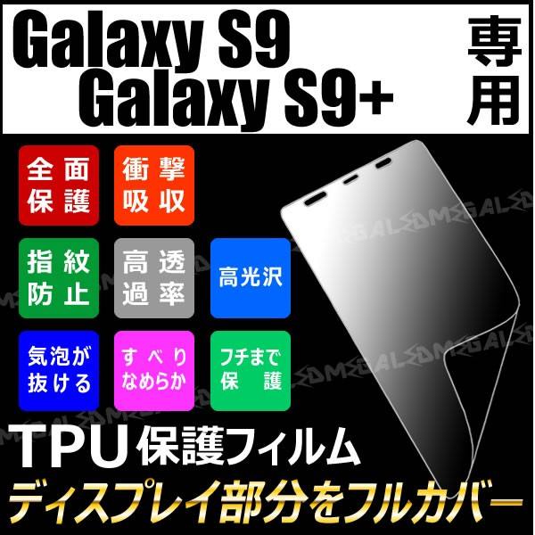 Galaxy S9 5.8インチ Galaxy S9+ 6.2インチ専用 T...