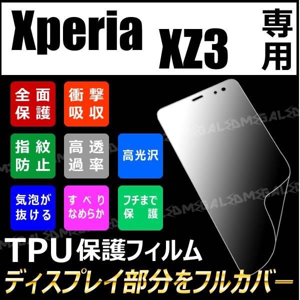Xperia XZ3 6.0インチ専用 TPU 保護 フィルム★エ...