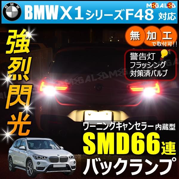 BMW X1シリーズ F48 HS15系 対応 ワーニングキャ...