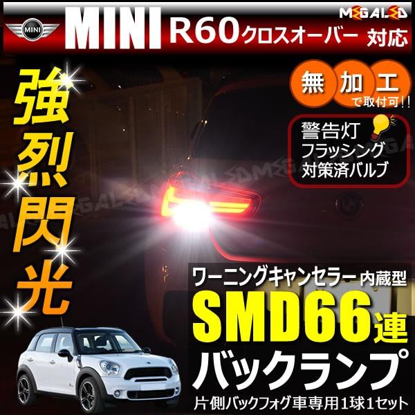 MINI R60 クロスオーバー ZC16系 片側バックフォ...