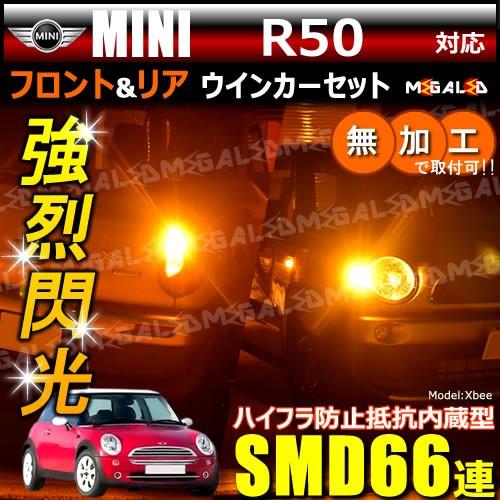 MINI R50 RA16 RE16 RH16系 対応 ハイフラ防止 ワ...