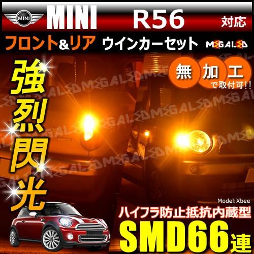 MINI R56 SU16 SV16 SR16系 対応 ハイフラ防止 ワ...