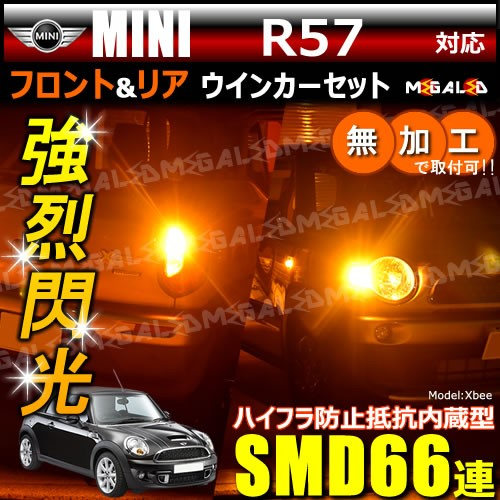 MINI R57 SU16 SV16 SR16系 対応 ハイフラ防止 ワ...