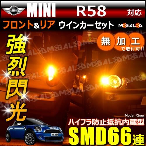 MINI R58 SX16系 対応 ハイフラ防止 ワーニングキ...