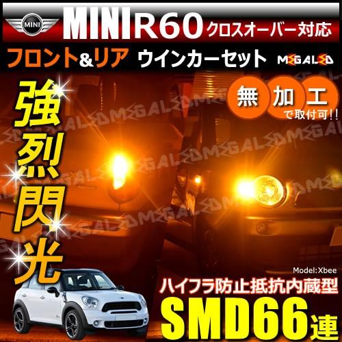 MINI R60クロスオーバー ZC16系 対応 ハイフラ防...