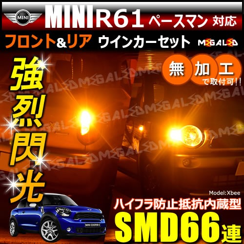 MINI R61ペースマン SS16 S SA系 対応 ハイフラ防...