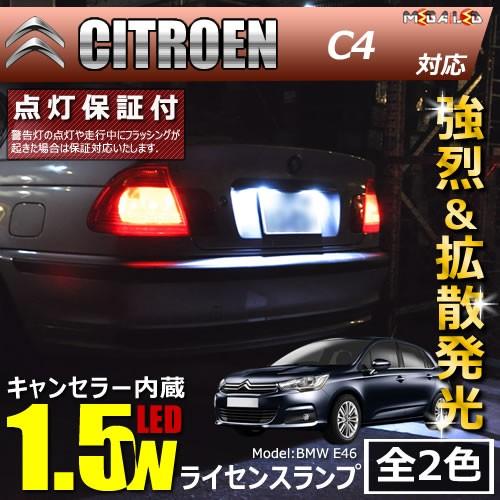 保証付 シトロエン C4 B75F01系 対応★LED仕様車...