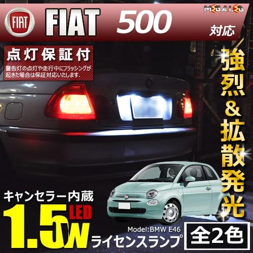保証付 フィアット 500 31209系 対応★LED仕様車...