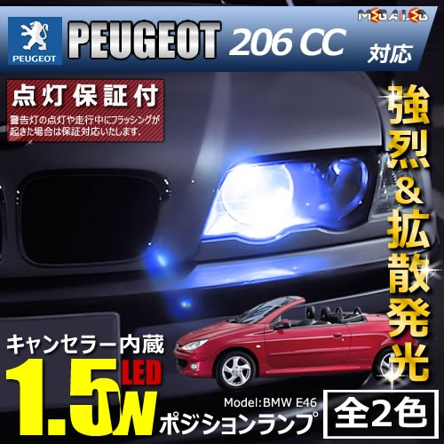 保証付 プジョー 206CC A206CC系 M206CC系 対応★...