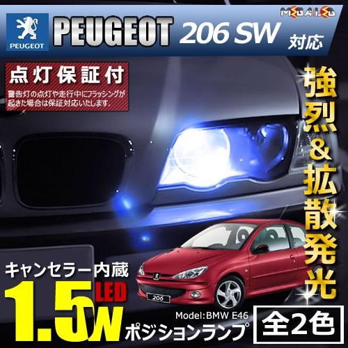 保証付 プジョー 206SW T16系 対応★LED仕様車除...