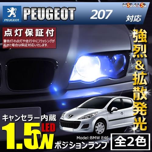保証付 プジョー 207 A75系 対応★LED仕様車除く ...