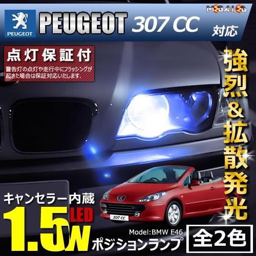 保証付 プジョー 307CC 3CC系 対応★LED仕様車除...