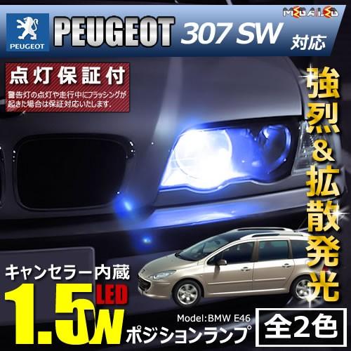保証付 プジョー 307SW 3EH系 対応★LED仕様車除...