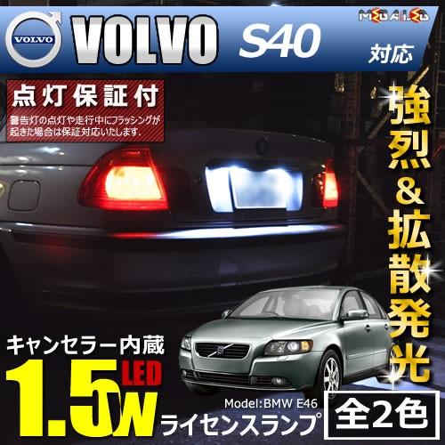 保証付 ボルボ S40 MB5244系 対応★LED仕様車除く...