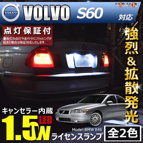 保証付 ボルボ S60 RB52#4系 対応★LED仕様車除く...