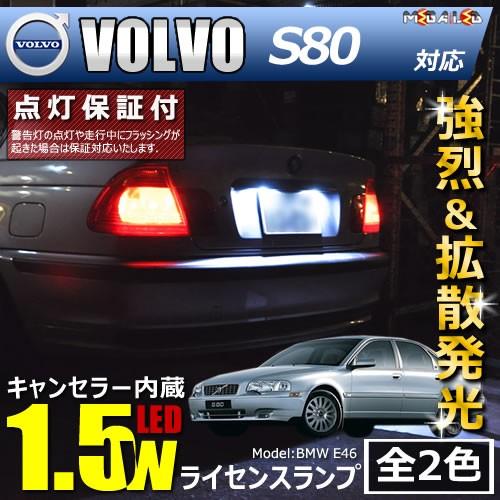 保証付 ボルボ S80 TB6294系 対応★LED仕様車除く...